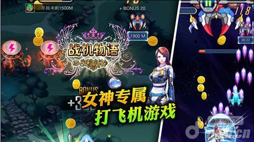 女神专属打飞机游戏 亦乐《战机物语》首曝_网游综合