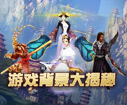 《西游记之大闹天宫2》游戏赚钱小技巧