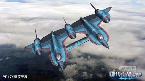 欧美相�yb�9�yf_《现代空战3d》yf-12x 堕落天尊